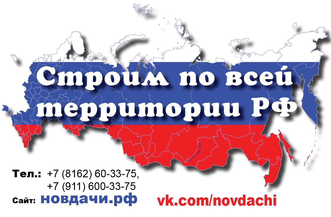 Строим по всей России