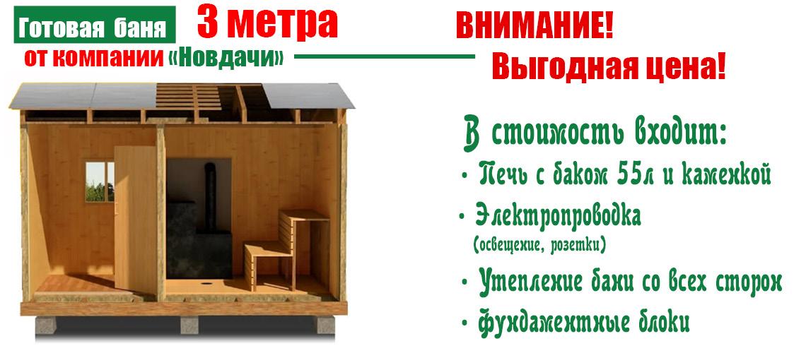 Баня 3 метра