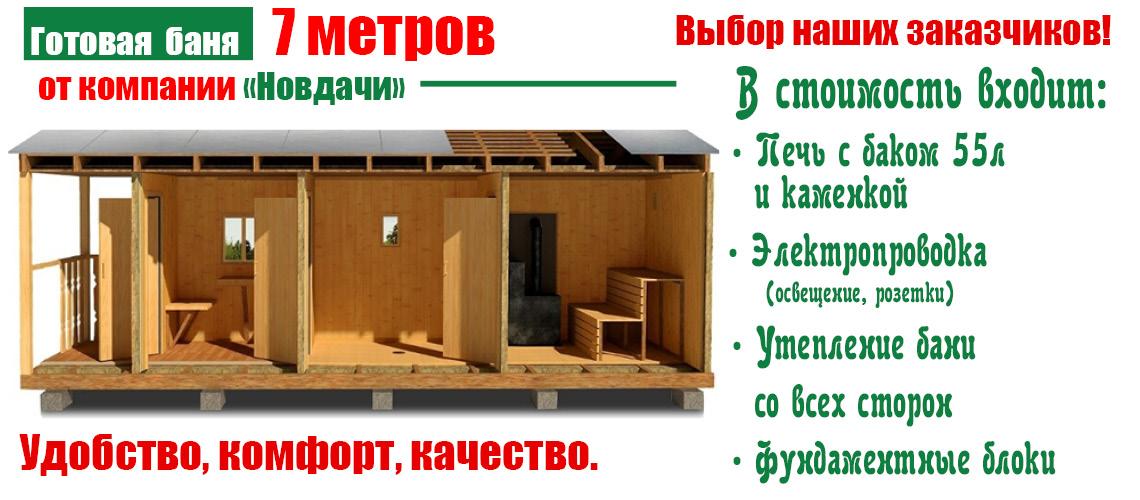 Перевозная баня - 7 метров.