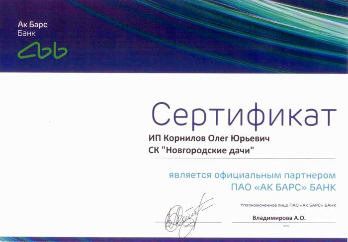 ПАО АК Барс. Банк. Сертификат СК Новгородские дачи
