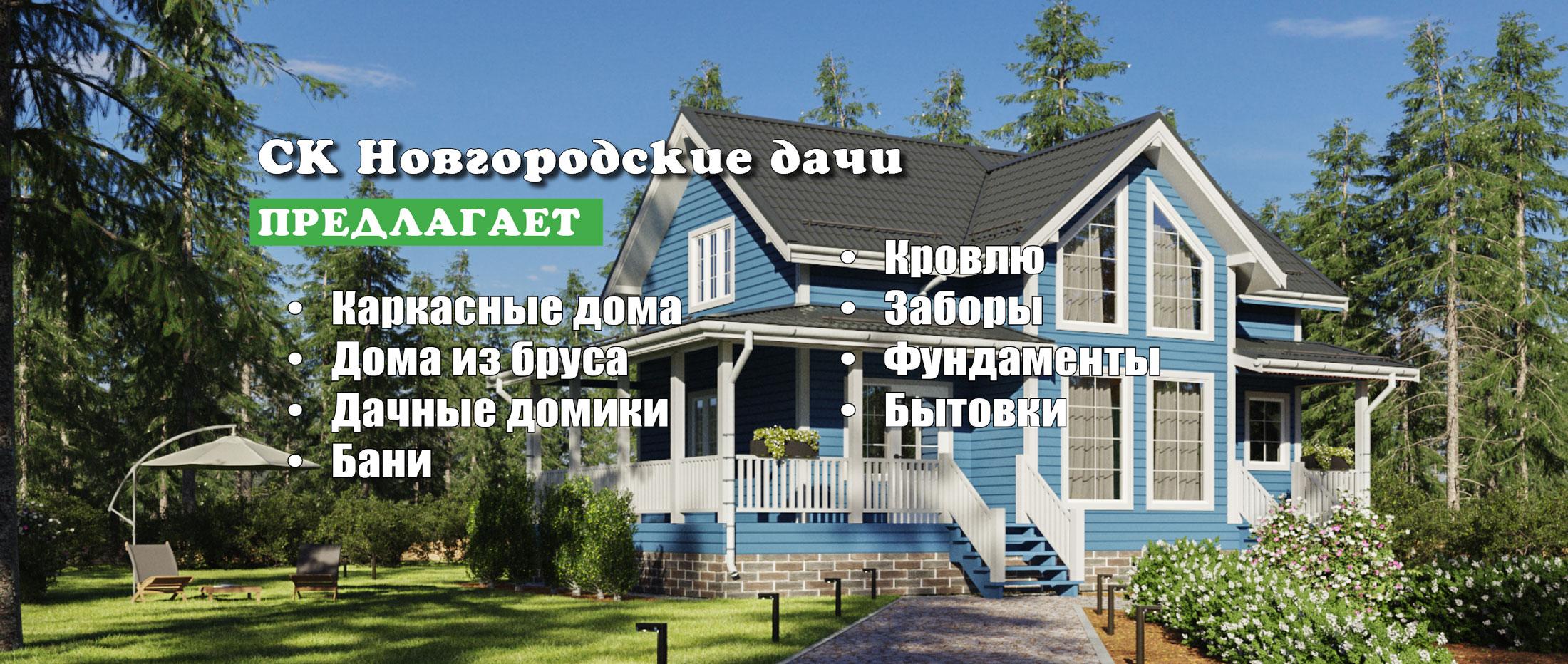 Строительная компания Новгородские дачи