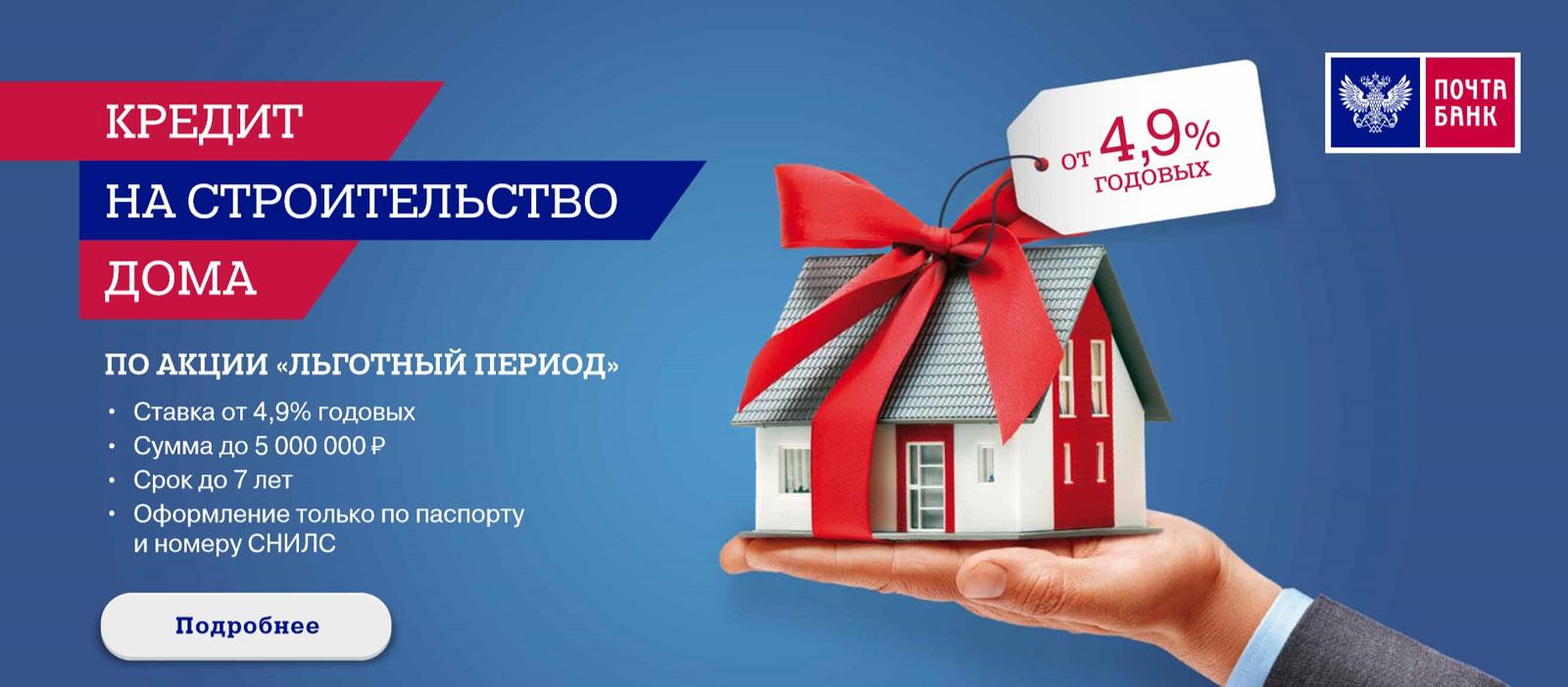 Дом в кредит